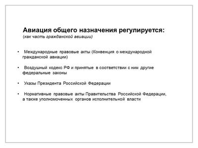Доклад по вопросам совершенствования государственного   который вопреки Конституции Российской Федерации не соответствует положениям ратифицированных российской стороной международных актов Конвенция о